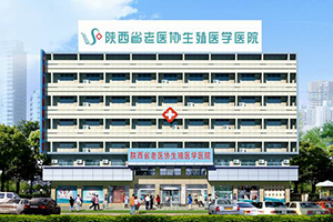 陕西老医协妇科医院